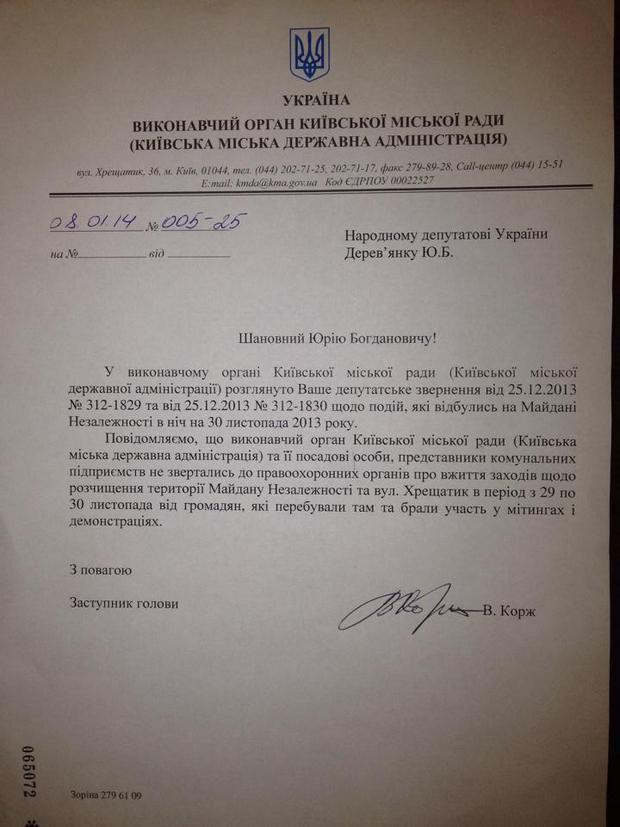 КГГА опровергает просьбу зачистить Майдан в ночь на 30 ноября