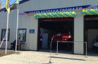 В Донецкой области открыли первый Центр безопасности граждан