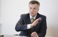Наливайченко обещает поддерживать патриотов