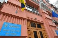 Минюст объявил конкурс на должность главы люстрационного департамента
