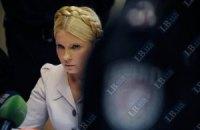 Тимошенко категорически не признает себя виновной