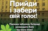 Активисты проведут митинг под Киевсоветом и запишут добровольцев в сеть безопасности