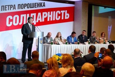 Партия Порошенко сменит название (обновлено)