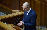 Отчет Яценюка перед Радой отложен