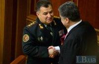 Рада назначила Полторака на должность министра обороны