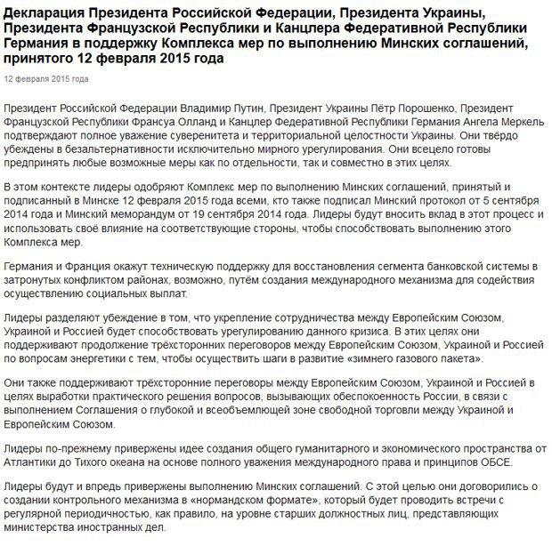 Савченко посетила Минск, где под контролем ФСБ провела встречу с главарями донецких боевиков, - ЛІГА.net - Цензор.НЕТ 5673