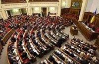 Рада не смогла рассмотреть госбюджет из-за Кабмина
