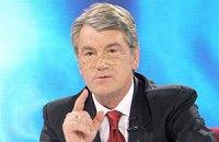 Власть и оппозиция впервые выбрали общий путь - Ющенко