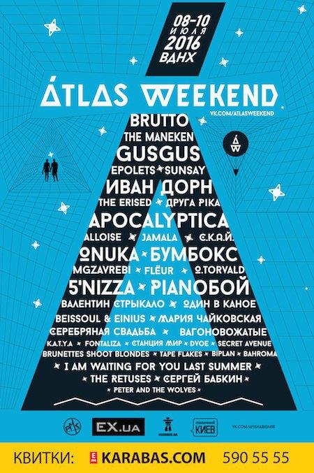 На ВДНГ відбудеться фестиваль Atlas Weekend