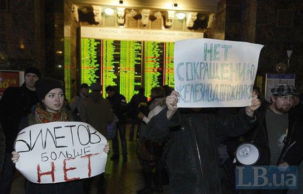 Протест железнодорожников и пассажиров в декабре 2012 года