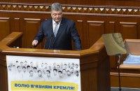 Порошенко відмовив Донбасу в особливому статусі до виконання низки умов