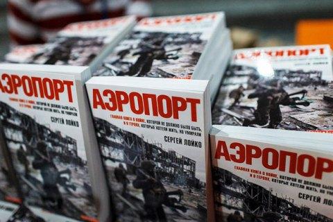 """Книгу Лойка """"Аеропорт"""" висунули на Шевченківську премію"""