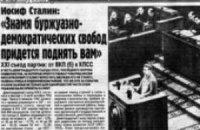 Донецкая газета напечатала выступление Сталина