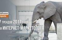 17 трендов интернет-маркетинга на 2017 от академии WebPromoExperts