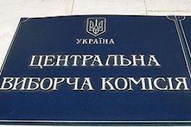 ЦИК зарегистрировал помощников Яценюка и Рябоконя на выборах