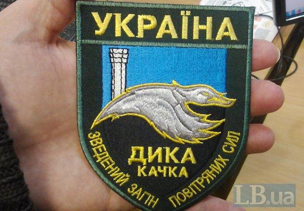 Эмблема сводного отряда, несущего службу между Авдеевкой и донецким аэропортом