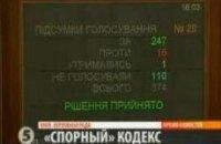 Верховная Рада проголосовала за Налоговый кодекс