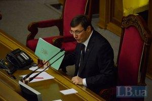 Оппозиция может получить три парламентских комитета, - Луценко
