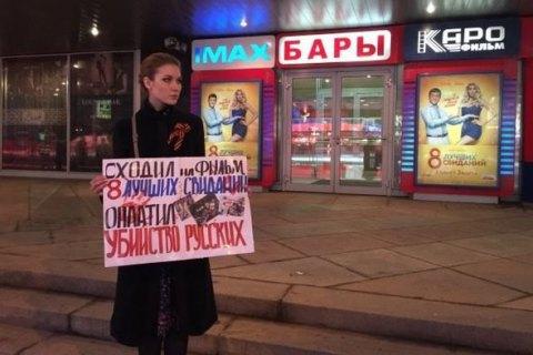 На прем'єрі фільму із Зеленським у Москві влаштували акцію протесту