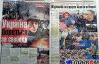 Польское издание вышло в поддержку Майдана на украинском языке
