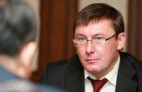 Луценко возвращается в Украину после лечения