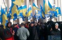 """""""Свободовцы"""" требуют отставки Яценюка под Радой"""