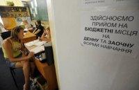 Вузы начали отчислять студентов за поддельные результаты ВНО