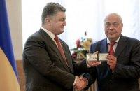 Порошенко представил Москаля в качестве губернатора Закарпатской области