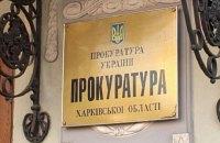 В Харькове завели дело о финансировании терроризма госпредсприятием