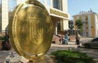 Проминвестбанк планирует занять 1 млрд грн на рынке