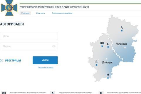 СБУ запустила сайт электронных пропусков в зону АТО