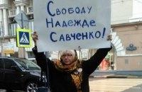 В Москве задержали участников двух одиночных пикетов в поддержку Савченко