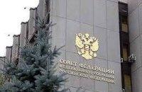 Совет Федерации России рассмотрит ратификацию соглашения о ЗСТ в СНГ 28 марта