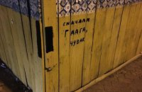"""Киевский историк ответила российскому художнику на его акцию """"Креативное миротворчество"""""""