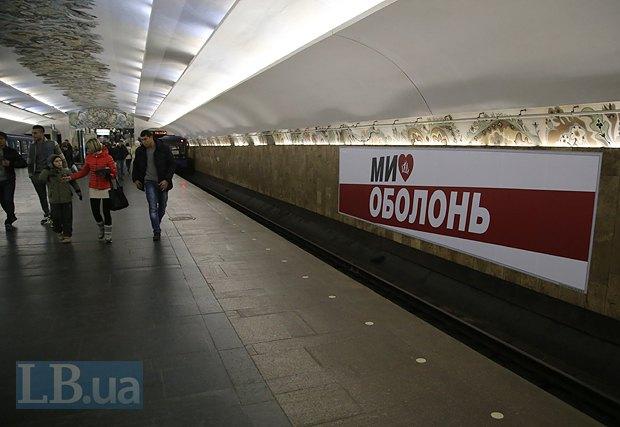 Агітаційний банер Столара в метрополітені в день виборів