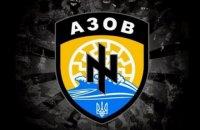 """""""Азов"""" создает партию """"Национальный корпус"""""""