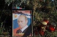 В день рождения Путина у посольства РФ в Киеве установили его портрет с траурной лентой