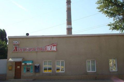 Фонд госимущества назначил дату аукциона попродаже Херсонской ТЭЦ
