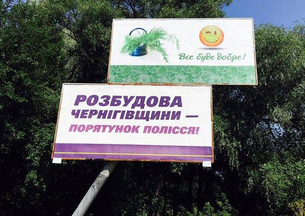 Предвыборная агитация в день довыборов в Чернигове