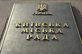 СБУ задержала депутата Киевсовета по подозрению в получении 1 млн гривен взятки (обновлено)