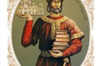 Повернення Правди Ярослава