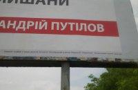 «Путіловські села»
