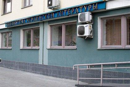 Адвокат: Бібліотеку української літератури вМоскві мають намір ліквідувати