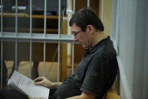Суд назначил дату рассмотрения жалобы Луценко