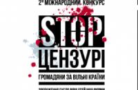 """В Украине проводится конкурс """"Стоп цензуре!"""""""