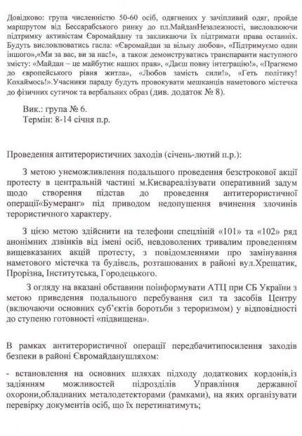 """Москаль опубликовал план СБУ по """"нейтрализации"""" Евромайдана (Документ)"""