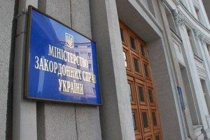 МИД Украины передал России ноты в связи с пересечением границы боевиками