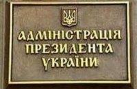 У Януковича открестились от награждения мэра-взяточника