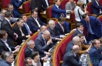Рада приняла ключевой законопроект судебной реформы