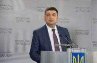 Гройсман призвал расследовать заявление Садового о подкупе
